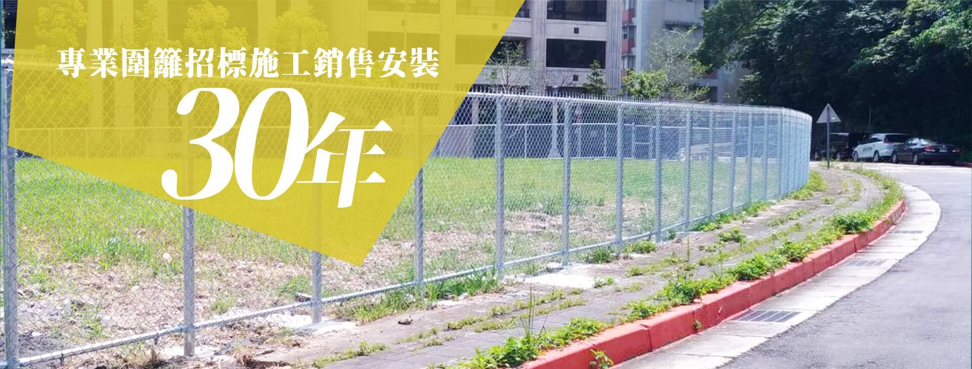 鋼輝實業有限公司 專業圍籬招標施工銷售安裝